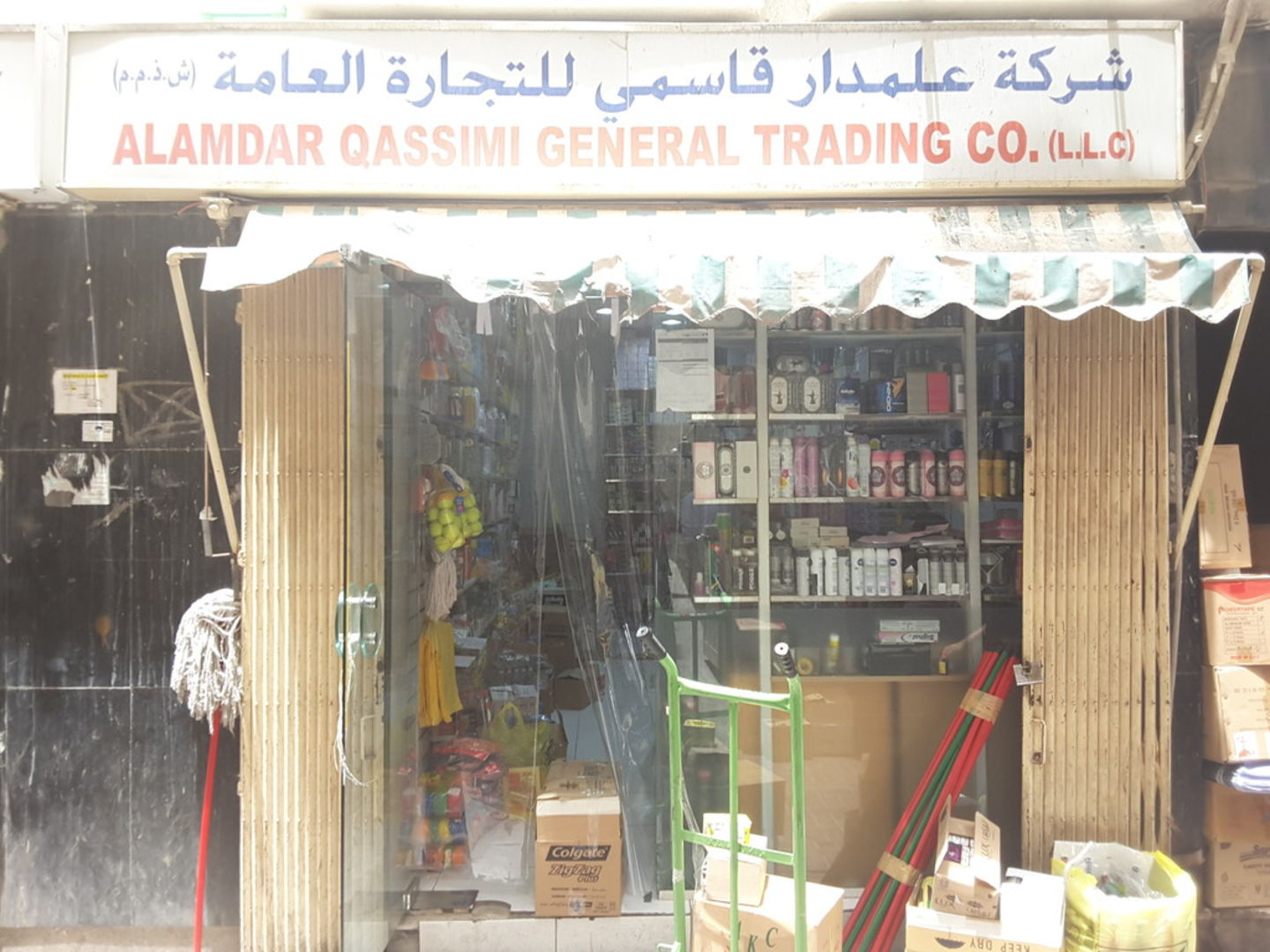 HiDubai-business-alamdar-qassimi-general-trading-b2b-services-distributors-wholesalers-al-daghaya-dubai-2