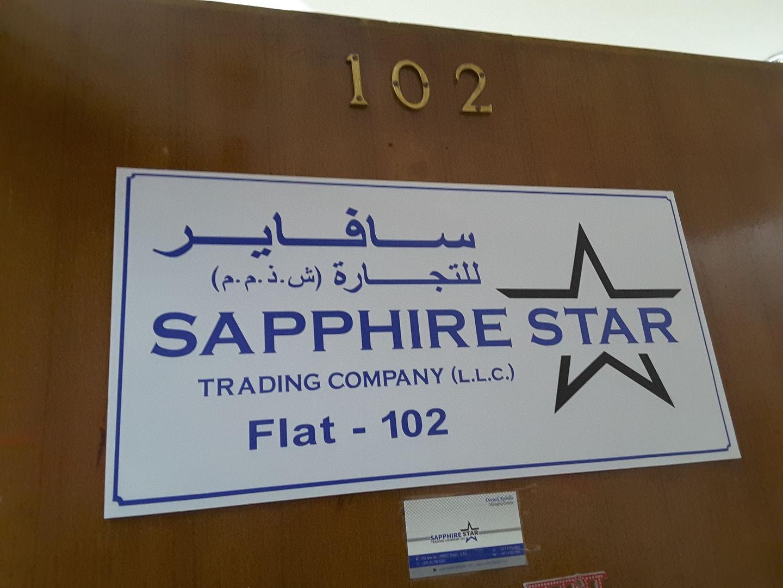HiDubai-business-sapphire-star-trading-co-b2b-services-distributors-wholesalers-al-fahidi-al-souq-al-kabeer-dubai-2