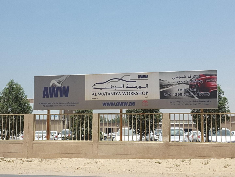HiDubai-business-al-wataniya-workshop-transport-vehicle-services-car-assistance-repair-dubai-investment-park-1-dubai-5