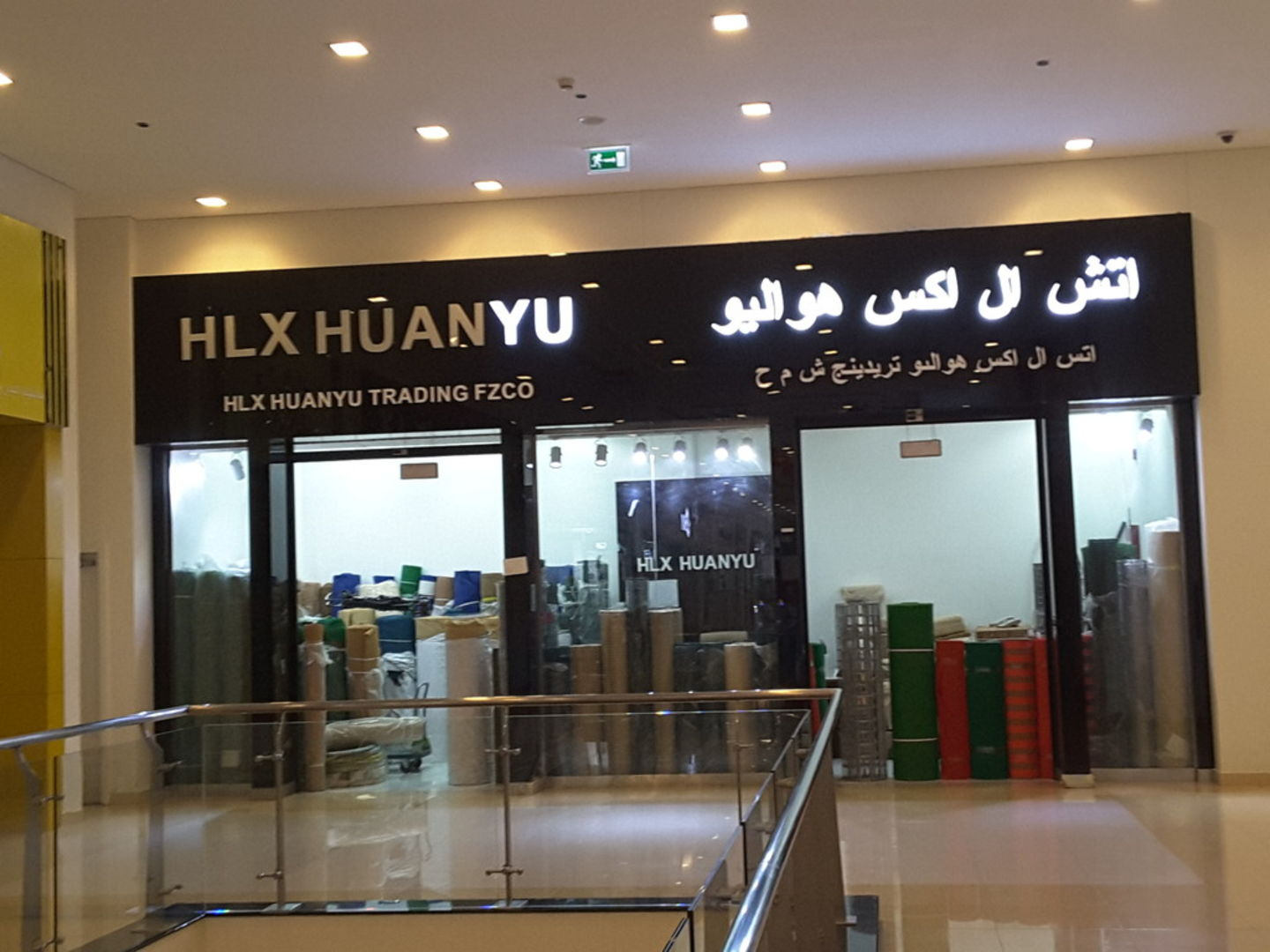 HiDubai-business-hlx-huanyu-trading-home-furniture-decor-international-city-warsan-1-dubai-2