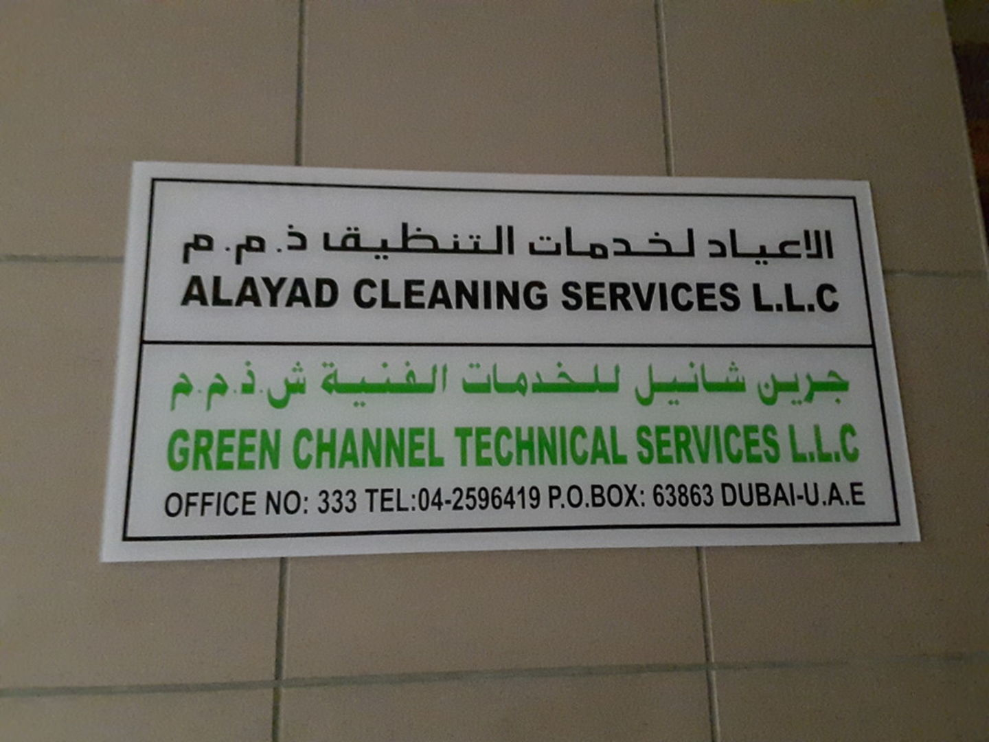 HiDubai-business-alayad-cleaning-services-home-cleaning-services-al-qusais-industrial-2-dubai-2
