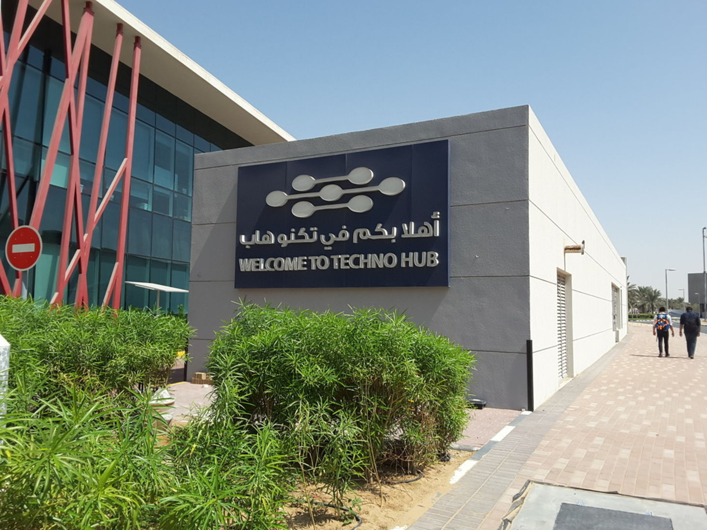 HiDubai-business-meds-connect-b2b-services-it-services-dubai-silicon-oasis-nadd-hessa-dubai