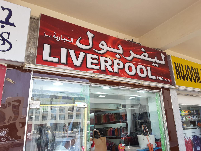 HiDubai-business-liverpool-trading-shopping-fashion-accessories-al-karama-dubai-2