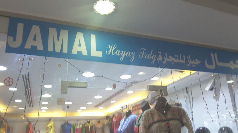 HiDubai-business-jamal-hayaz-trading-shopping-apparel-al-karama-dubai-2