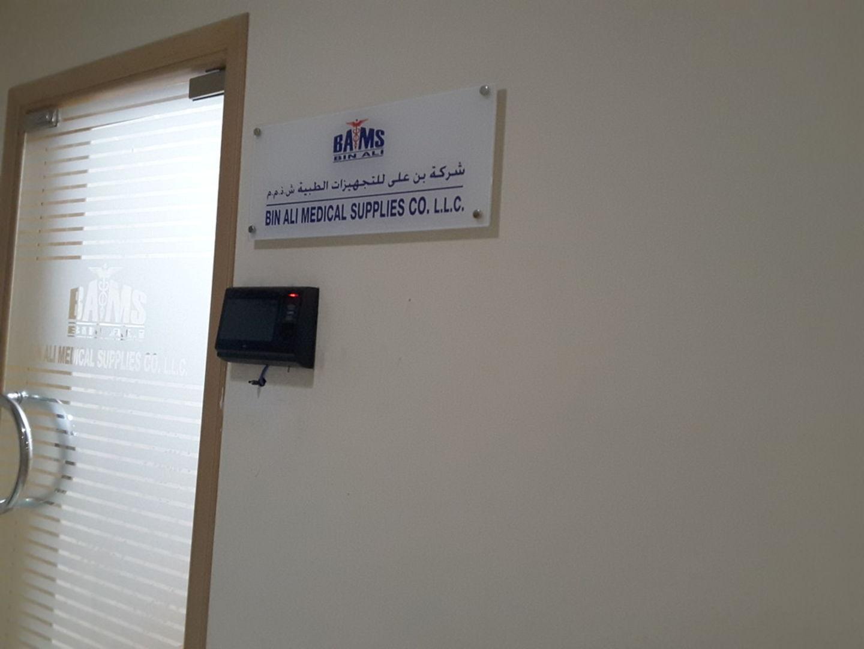 Bin Ali Medical Supplies, (Distributors & Wholesalers) in Business