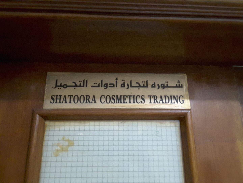 HiDubai-business-shatoora-cosmetics-trading-b2b-services-distributors-wholesalers-al-khabaisi-dubai