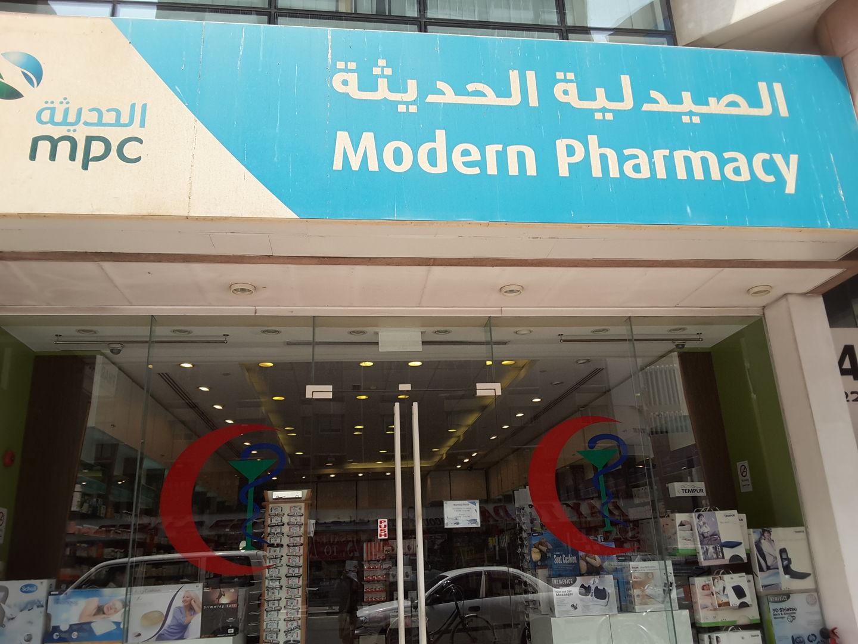 HiDubai-business-modern-pharmacy-beauty-wellness-health-pharmacy-al-rigga-dubai