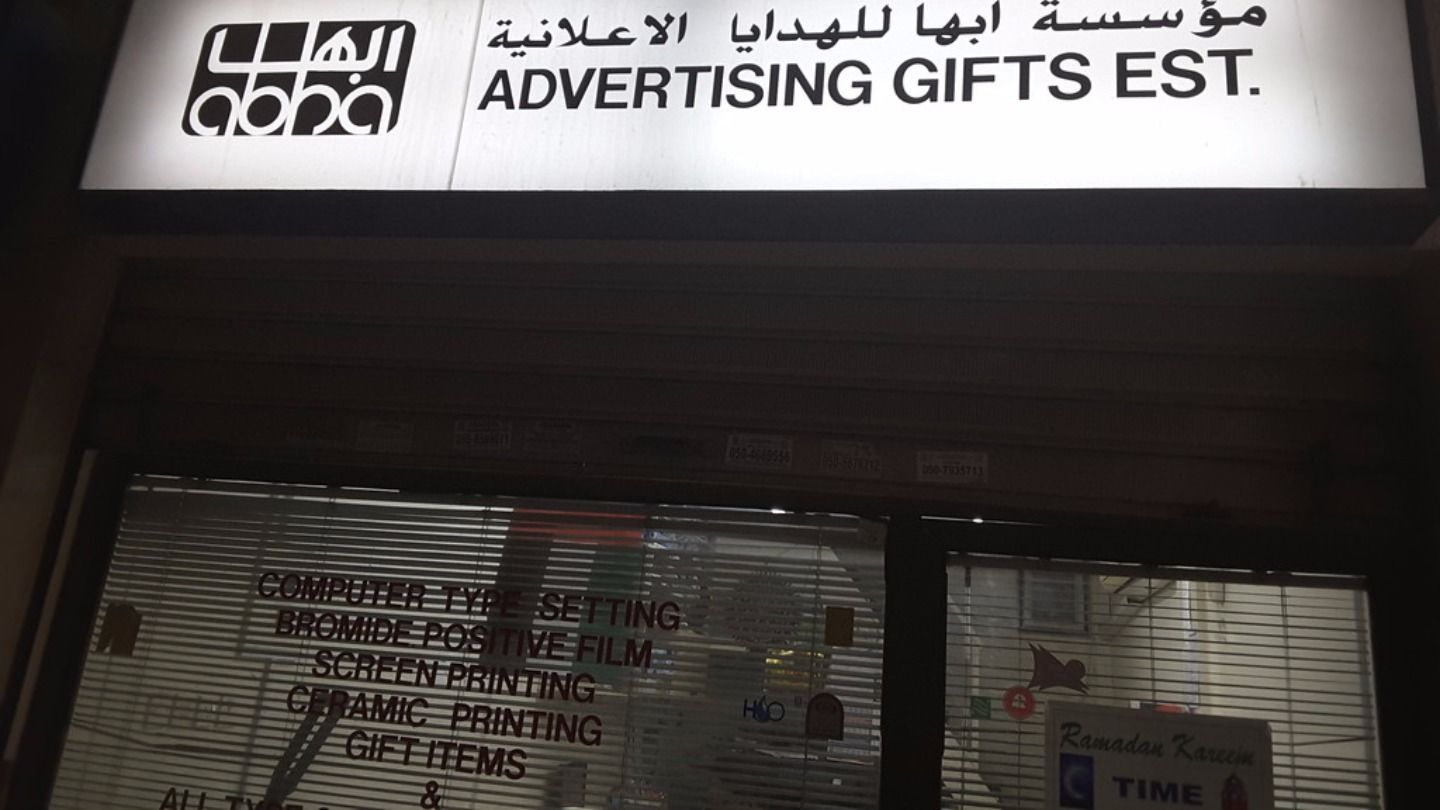 HiDubai-business-abha-advertising-gifts-est-media-marketing-it-design-advertising-agency-naif-dubai-2