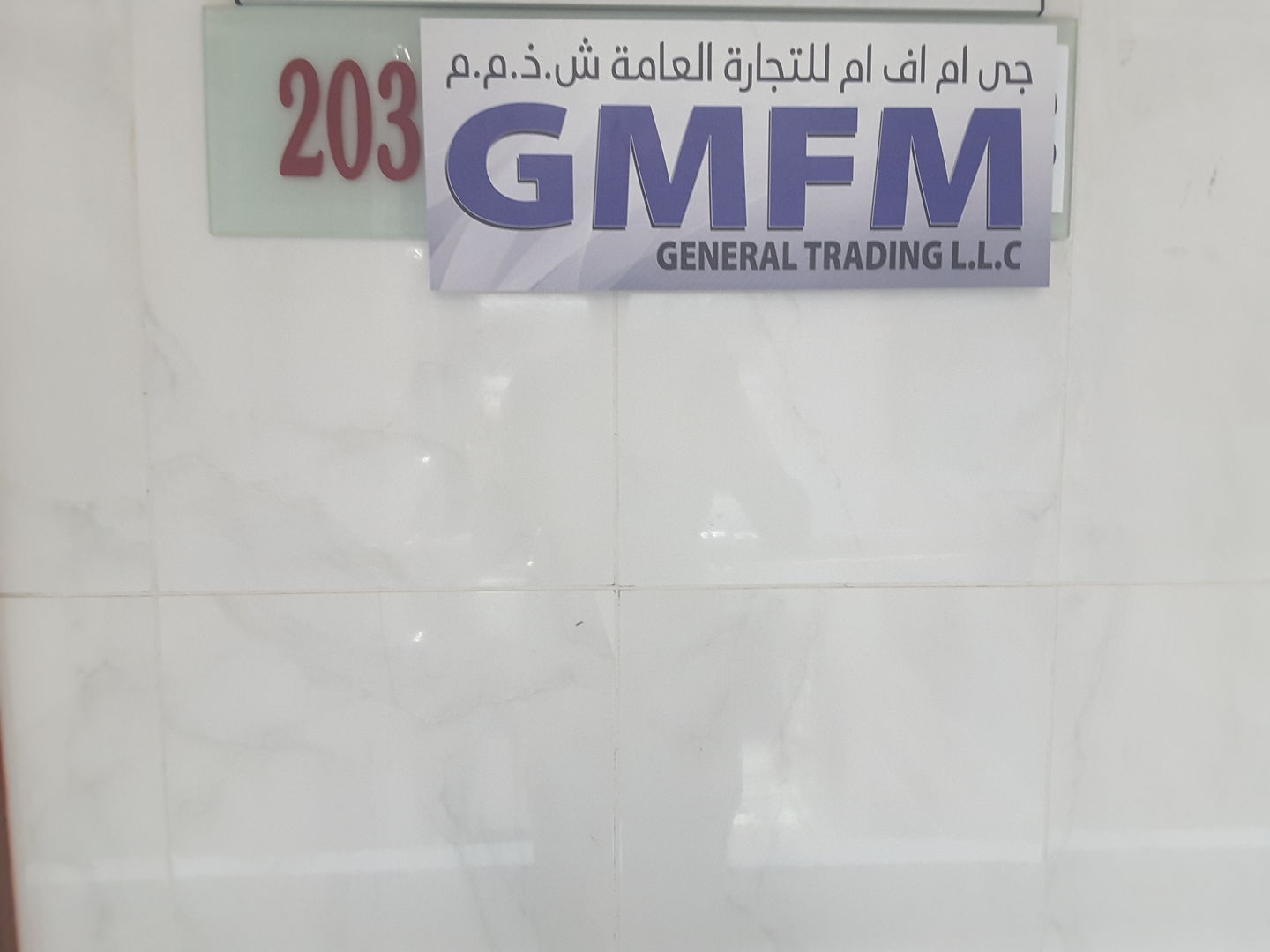 HiDubai-business-gmfm-general-trading-b2b-services-food-stuff-trading-riggat-al-buteen-dubai-2