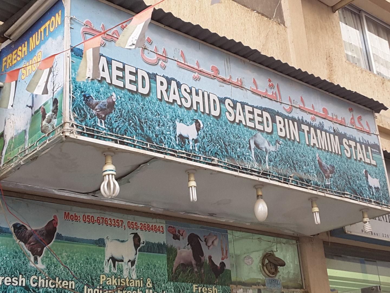 HiDubai-business-saeed-rashid-saeed-bin-tamim-stall-b2b-services-distributors-wholesalers-meena-bazar-al-souq-al-kabeer-dubai-2