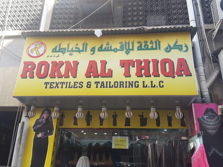 HiDubai-business-rokn-al-thiqa-textiles-tailoring-b2b-services-distributors-wholesalers-ayal-nasir-dubai-2