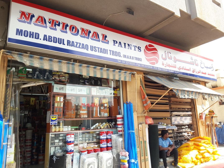 Mohd  Abdul Razzaq Ustadi Trading, (Hardware & Fittings) in
