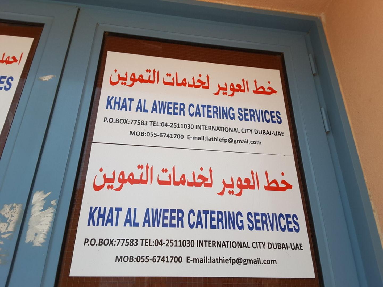 HiDubai-business-khat-al-aweer-catering-services-food-beverage-catering-services-international-city-warsan-1-dubai-2