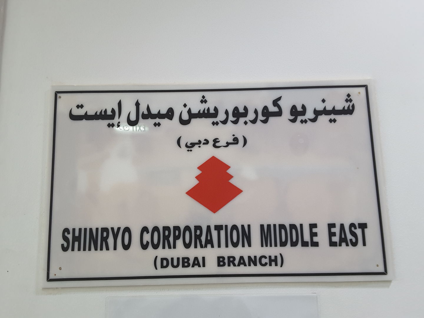 HiDubai-business-shinryo-corporation-middle-east-construction-heavy-industries-heavy-equipment-machinery-oud-metha-dubai-2