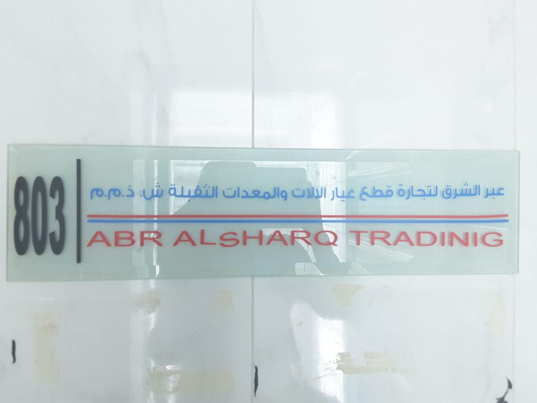 HiDubai-business-abr-alsharq-heavy-machines-equipments-trading-b2b-services-distributors-wholesalers-riggat-al-buteen-dubai-2