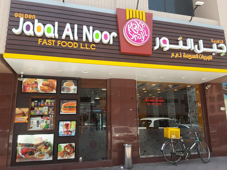 HiDubai-business-golden-jabal-al-noor-fast-food-food-beverage-cafeterias-hor-al-anz-east-dubai-2