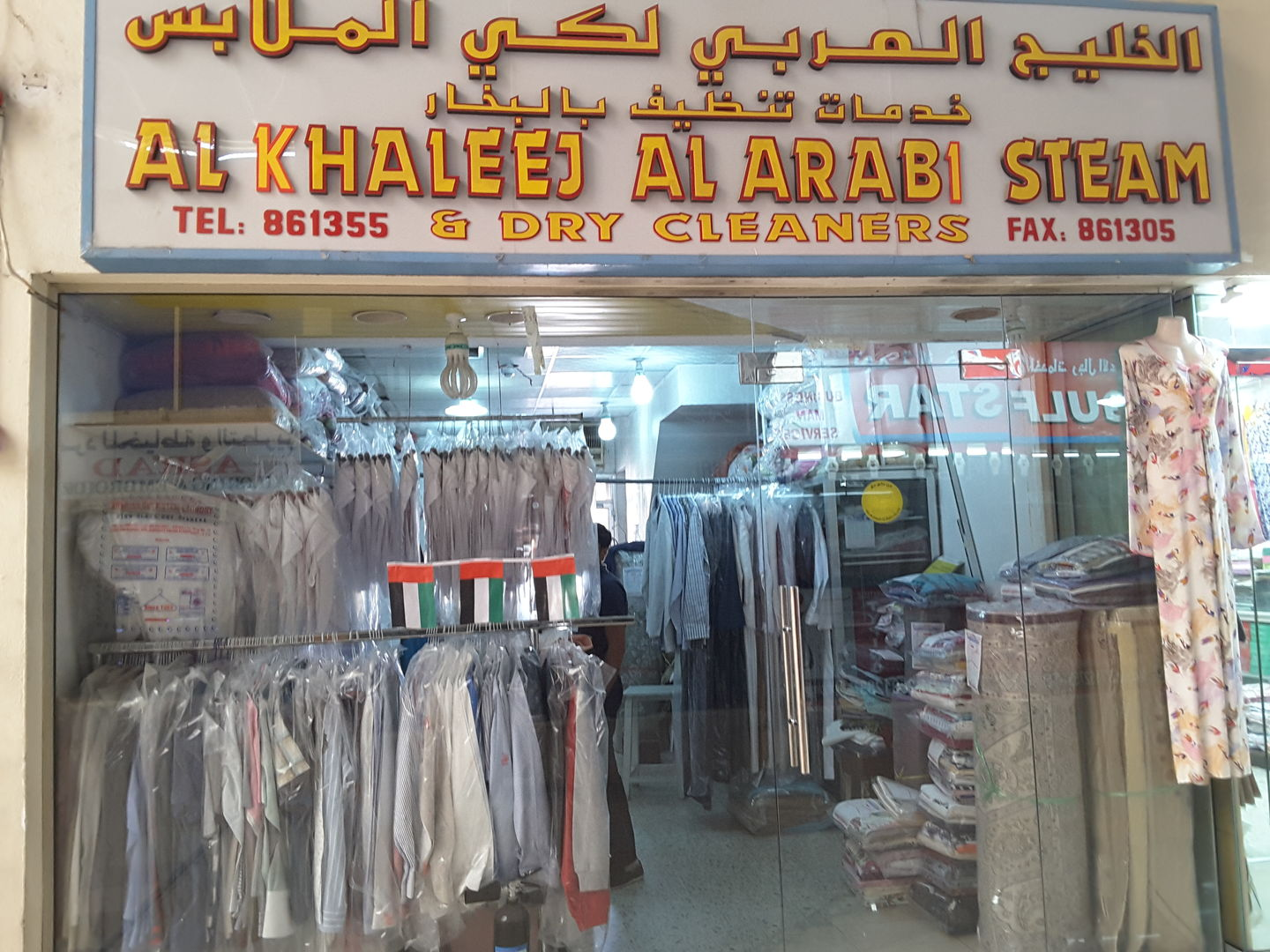 HiDubai-business-al-khaleej-al-arabi-dry-cleaning-home-laundry-al-rashidiya-dubai-2