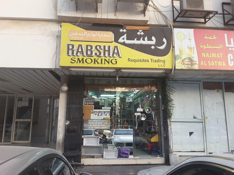HiDubai-business-rabsha-smoking-requisites-trading-shopping-smoking-centers-al-satwa-dubai-2