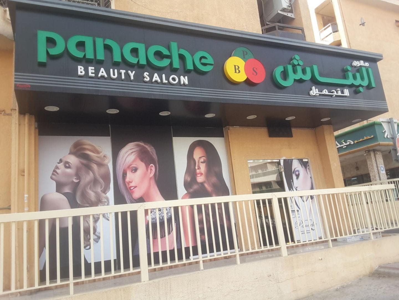 HiDubai-business-panache-beauty-salon-beauty-wellness-health-beauty-salons-al-qusais-1-dubai