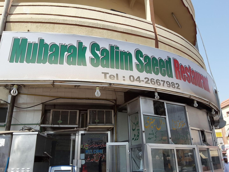HiDubai-business-mubarak-salim-saeed-restaurant-food-beverage-restaurants-bars-hor-al-anz-dubai-2