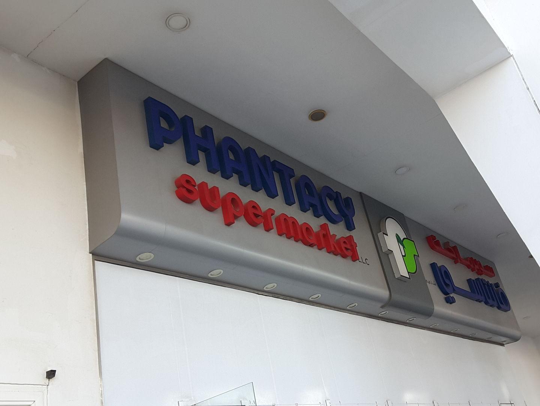 HiDubai-business-phantasy-supermarket-shopping-supermarkets-hypermarkets-grocery-stores-business-bay-dubai-2