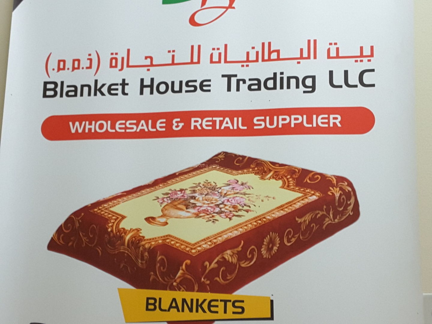HiDubai-business-blanket-house-trading-b2b-services-distributors-wholesalers-al-rigga-dubai-2