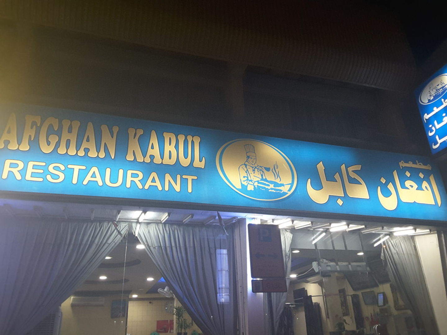 HiDubai-business-afghan-kabul-restaurant-food-beverage-restaurants-bars-ras-al-khor-industrial-2-dubai-2