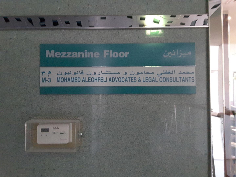 HiDubai-business-mohamed-aleghfeli-advocates-legal-consultants-finance-legal-legal-services-al-khabaisi-dubai-2