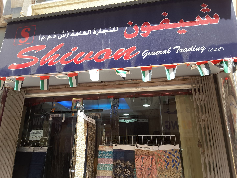 HiDubai-business-shivon-general-trading-b2b-services-distributors-wholesalers-meena-bazar-al-souq-al-kabeer-dubai-2