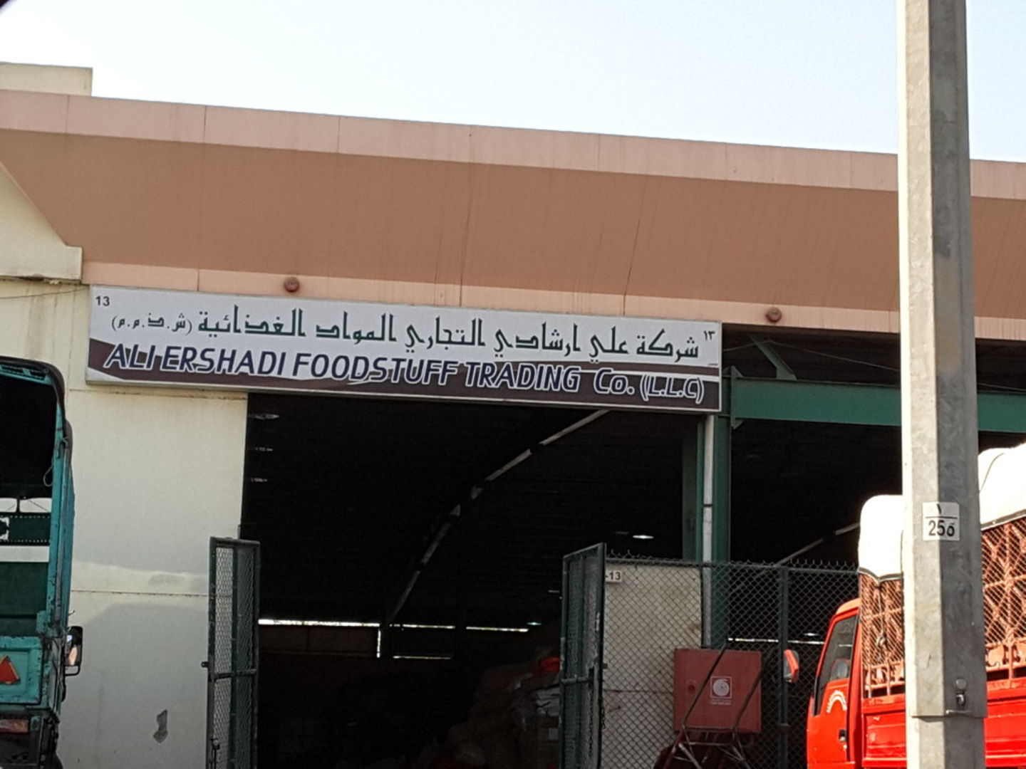 HiDubai-business-ali-ershadi-foodstuff-trading-co-b2b-services-distributors-wholesalers-ras-al-khor-industrial-3-dubai-2