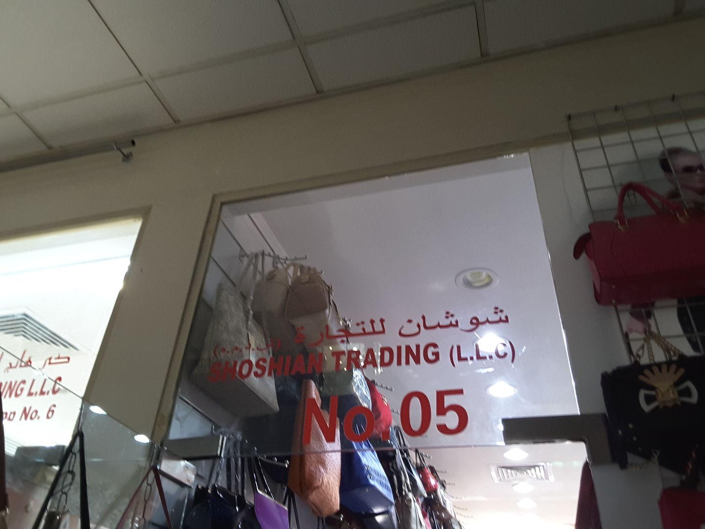 HiDubai-business-shoshian-trading-b2b-services-distributors-wholesalers-al-buteen-dubai-2