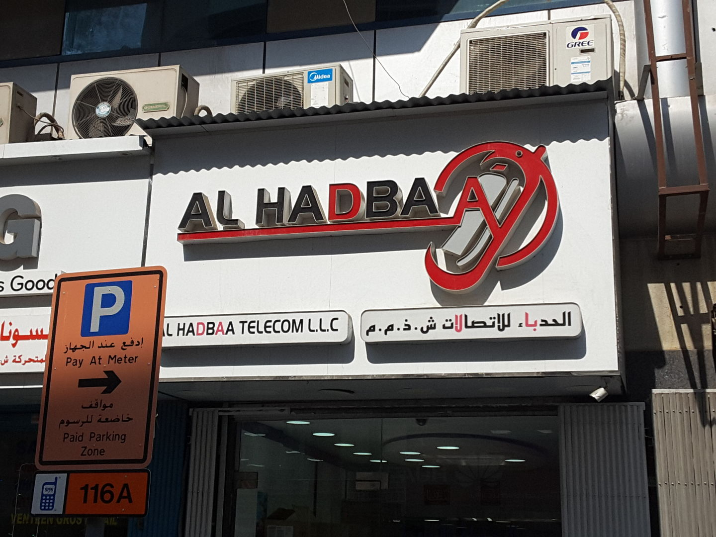 HiDubai-business-al-hadbaa-telecom-b2b-services-distributors-wholesalers-ayal-nasir-dubai-2