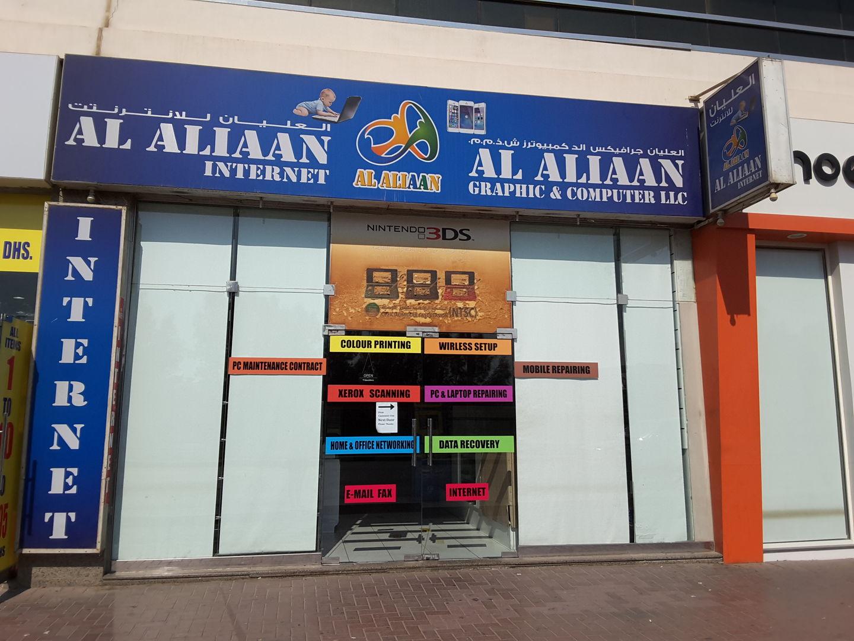 HiDubai-business-al-aliaan-internet-b2b-services-printing-typing-services-hor-al-anz-east-dubai-2
