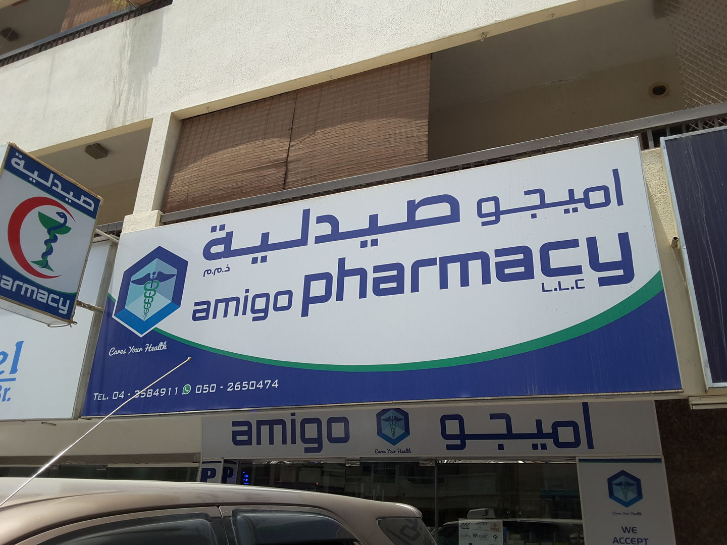 HiDubai-business-amigo-pharmacy-shopping-pharmacy-al-karama-dubai-2