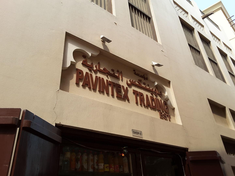 HiDubai-business-pavintex-trading-est-b2b-services-distributors-wholesalers-al-ras-dubai-2