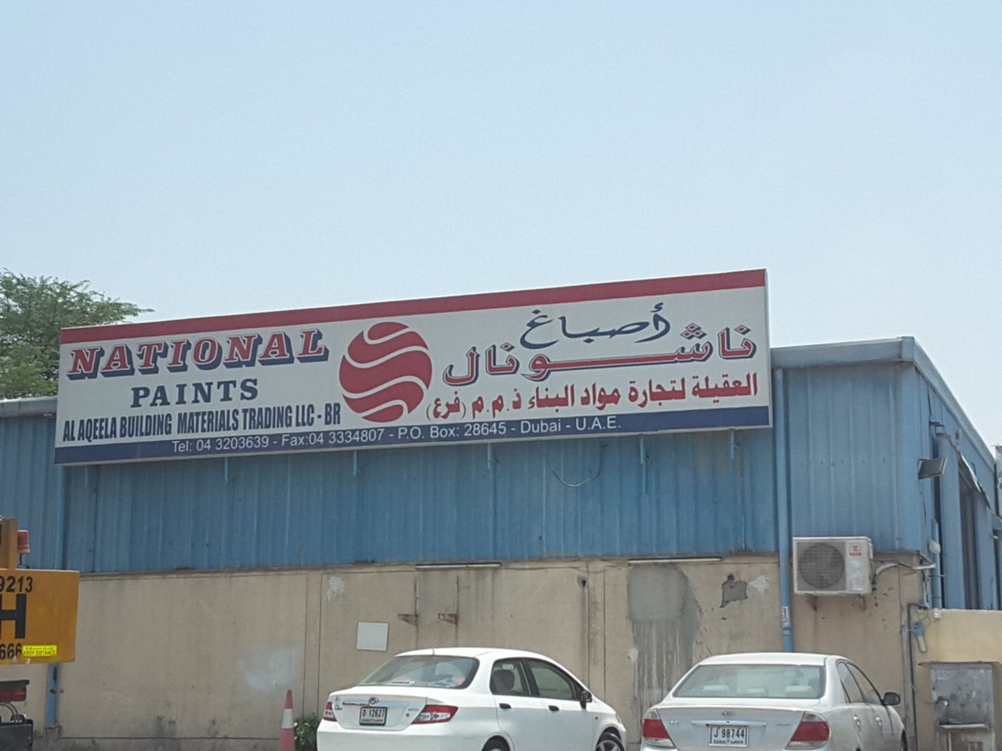 Walif-business-al-aqeela-building-materials-trading-national-paints
