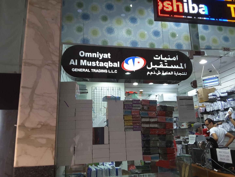 HiDubai-business-omniyat-al-mustaqbal-general-trading-b2b-services-distributors-wholesalers-meena-bazar-al-souq-al-kabeer-dubai