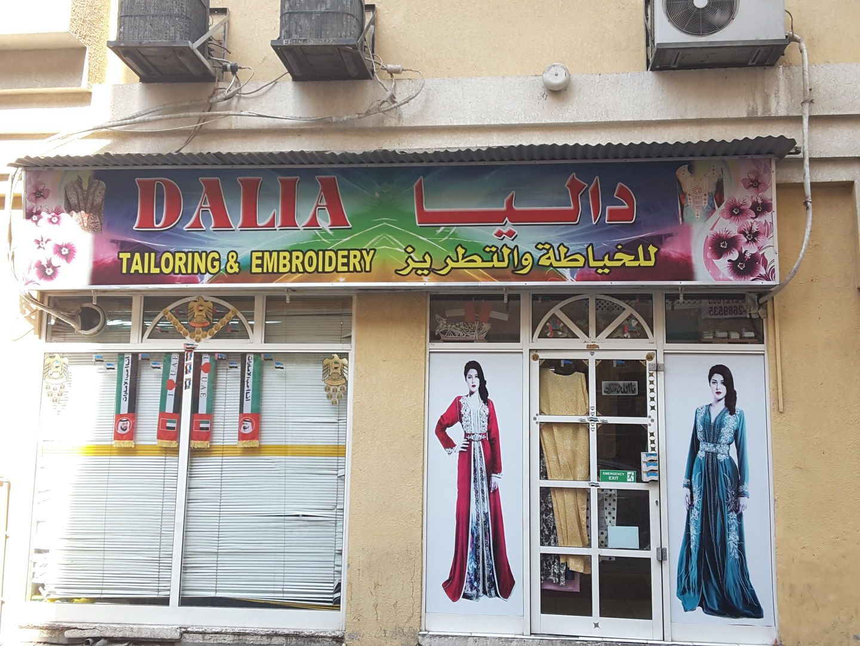 HiDubai-business-dalia-tailoring-embroidery-home-tailoring-al-murar-dubai-2