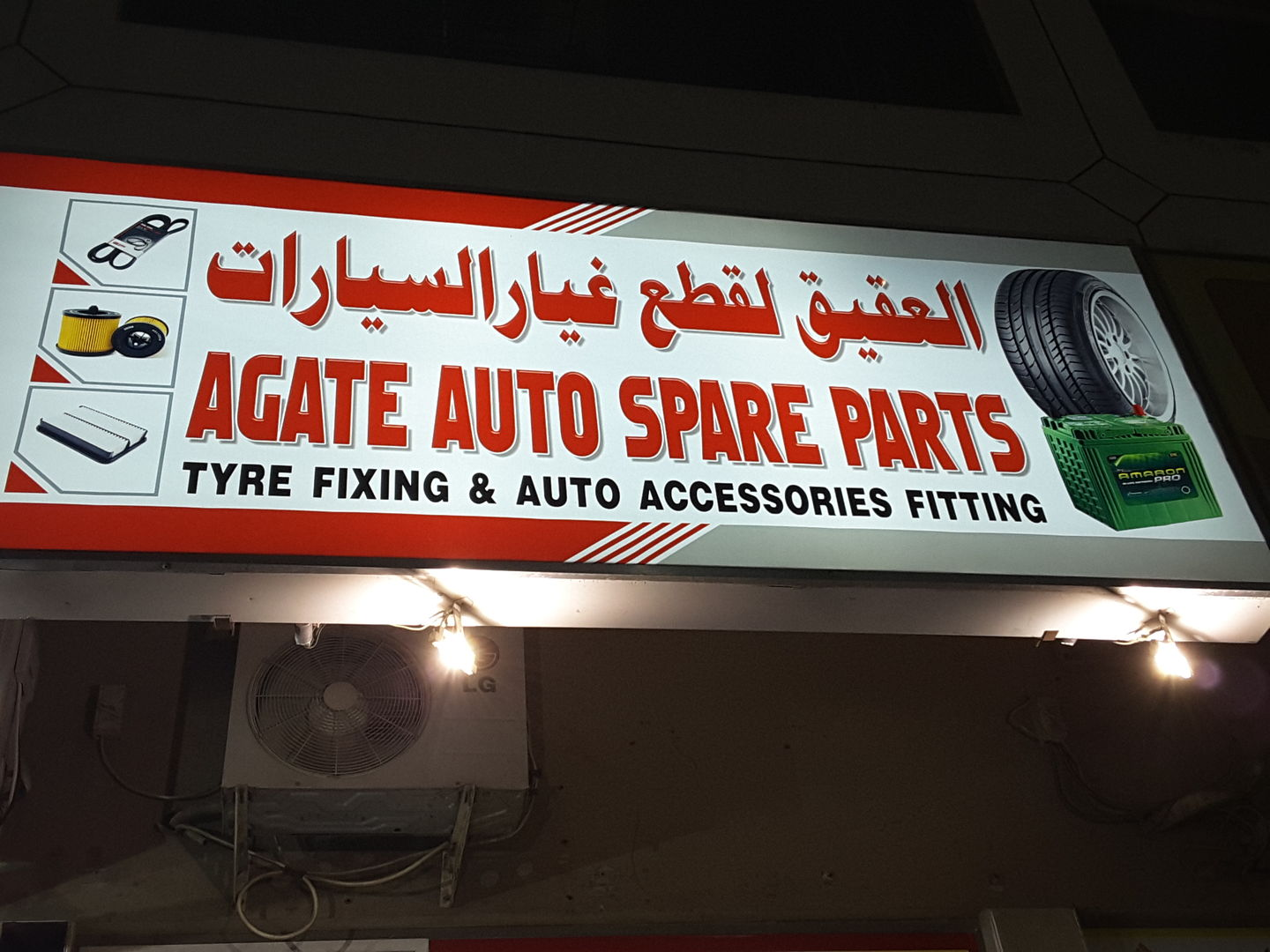 Agate Auto Spare Parts, (Distributors & Wholesalers) in Hor