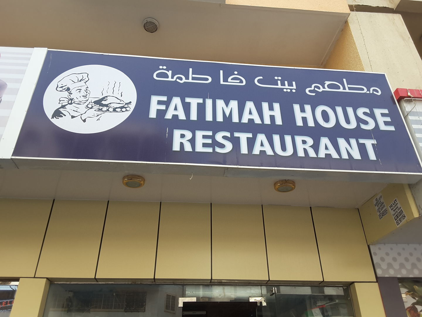 HiDubai-business-fatimah-house-restaurant-food-beverage-restaurants-bars-al-hamriya-dubai-2