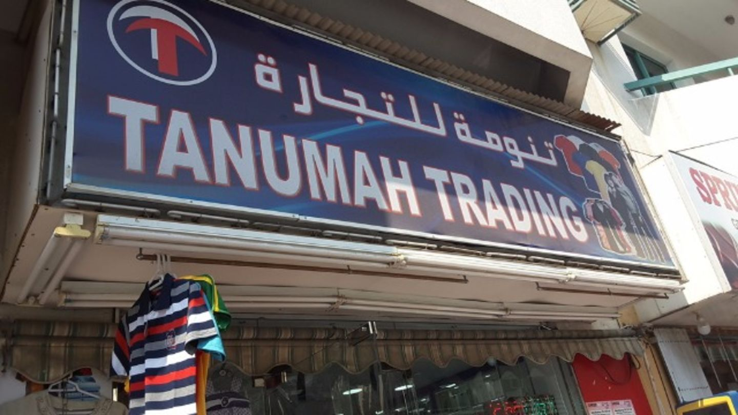 HiDubai-business-tanumah-trading-shopping-apparel-hor-al-anz-dubai-2