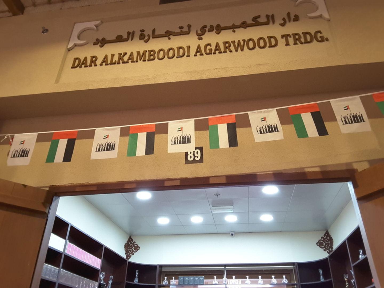 HiDubai-business-dar-alkamboodi-perfumes-shopping-beauty-cosmetics-stores-naif-dubai-2