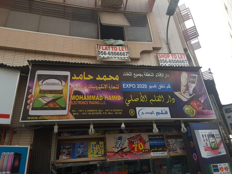 HiDubai-business-mohammad-hamid-electronics-trading-b2b-services-distributors-wholesalers-ayal-nasir-dubai-2