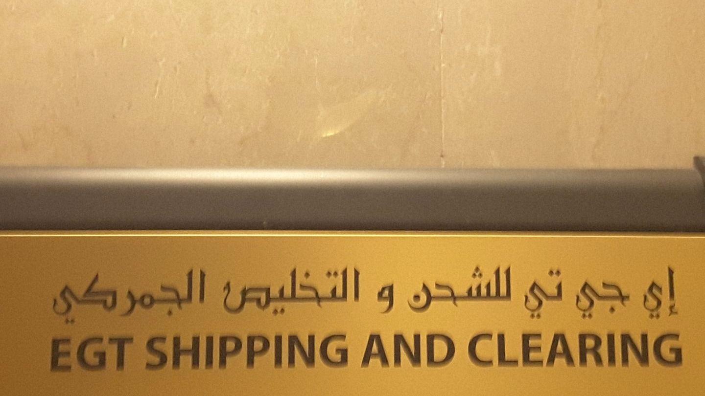 HiDubai-business-egt-shipping-and-clearing-shipping-logistics-road-cargo-services-riggat-al-buteen-dubai-2