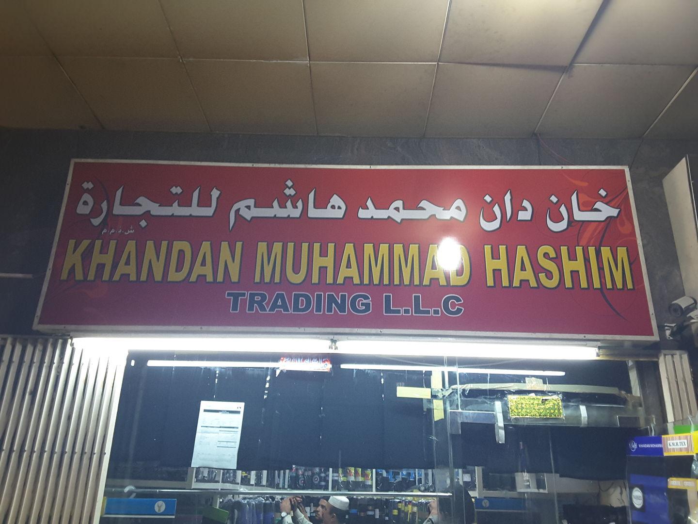 HiDubai-business-khandan-muhhamad-hashim-trading-b2b-services-distributors-wholesalers-ayal-nasir-dubai-2