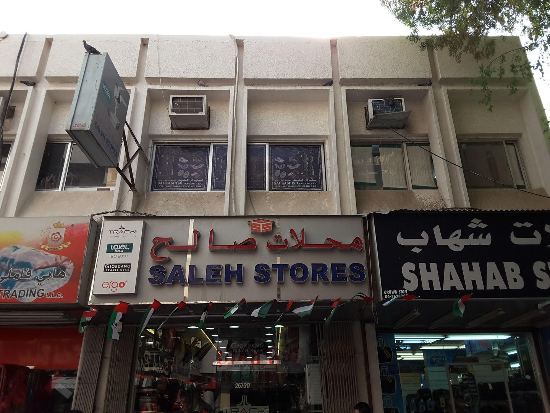 HiDubai-business-saleh-stores-b2b-services-distributors-wholesalers-al-buteen-dubai-2