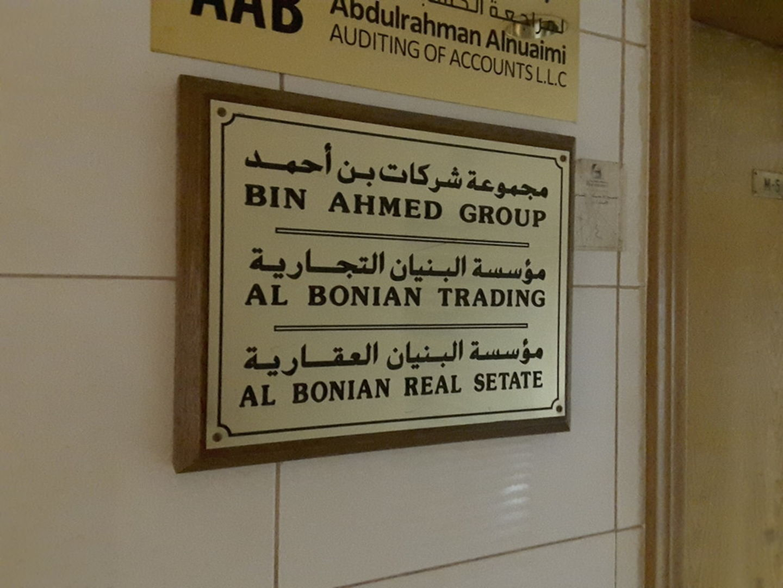 HiDubai-business-al-bonian-real-estate-housing-real-estate-real-estate-agencies-hor-al-anz-east-dubai-2