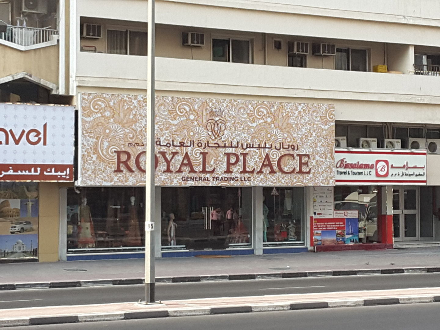 HiDubai-business-royal-place-general-trading-shopping-apparel-al-fahidi-al-souq-al-kabeer-dubai-2
