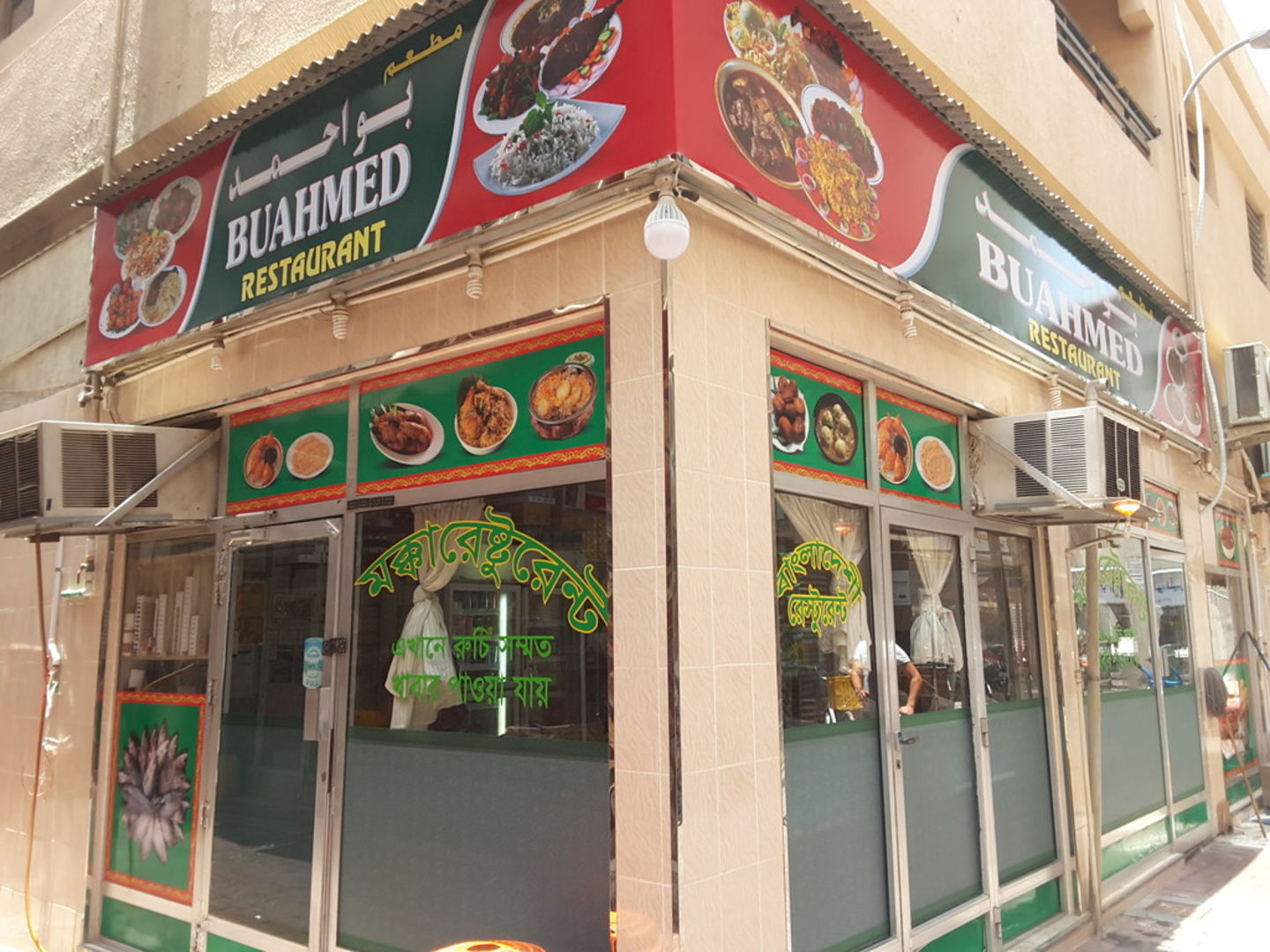 Walif-business-bu-ahmed-restaurant