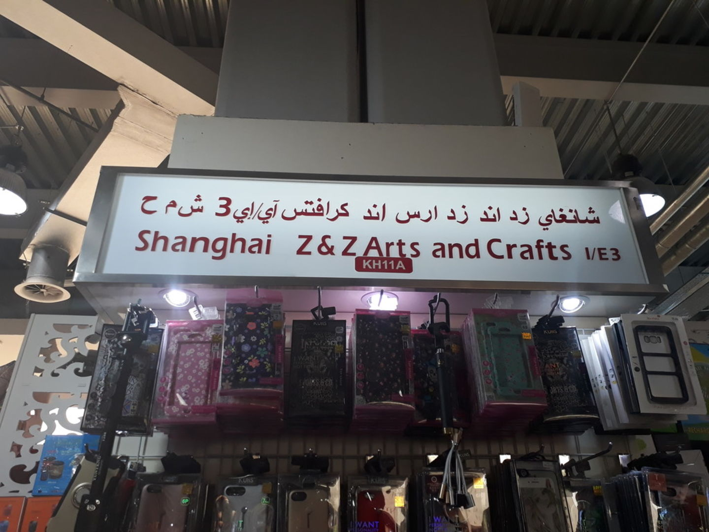 HiDubai-business-shanghai-z-z-arts-and-crafts-shopping-consumer-electronics-international-city-warsan-1-dubai-2